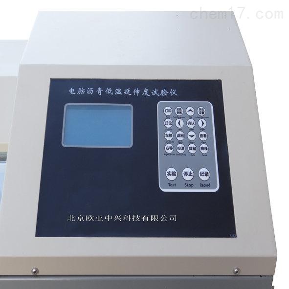 LA-7D/7E電腦低溫瀝青延伸度試驗儀