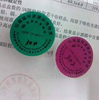 职业卫生类  滤膜中铅、镉、锰、锌标准物质