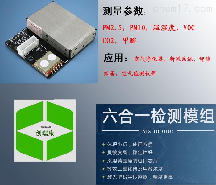 S6多合一激光传感器