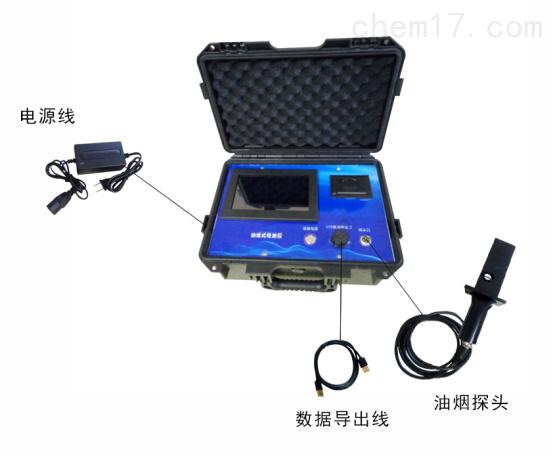 MC-7026便携式油烟检测仪