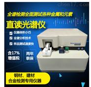 国内天瑞火花光电直读光谱仪器低价直销