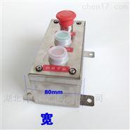 FZA-S-A2K1防水防腐风机电机控制按钮盒