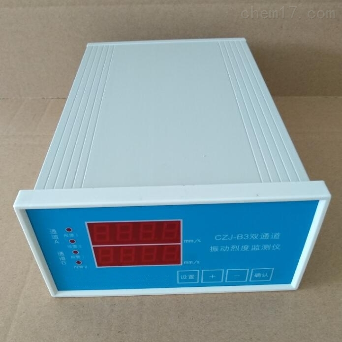 智能振动烈度监控仪HZD-L-S2