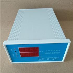 CHXZD-L振动烈度监控仪