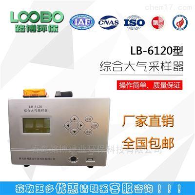 LB-6120-B青岛路博厂家供应24小时综合大气采样器