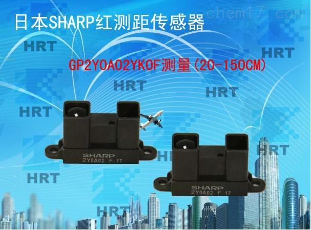 GP2Y0A02YK0F红外测距传感器