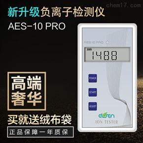 AES-10PRO负离子检测仪厂家供应