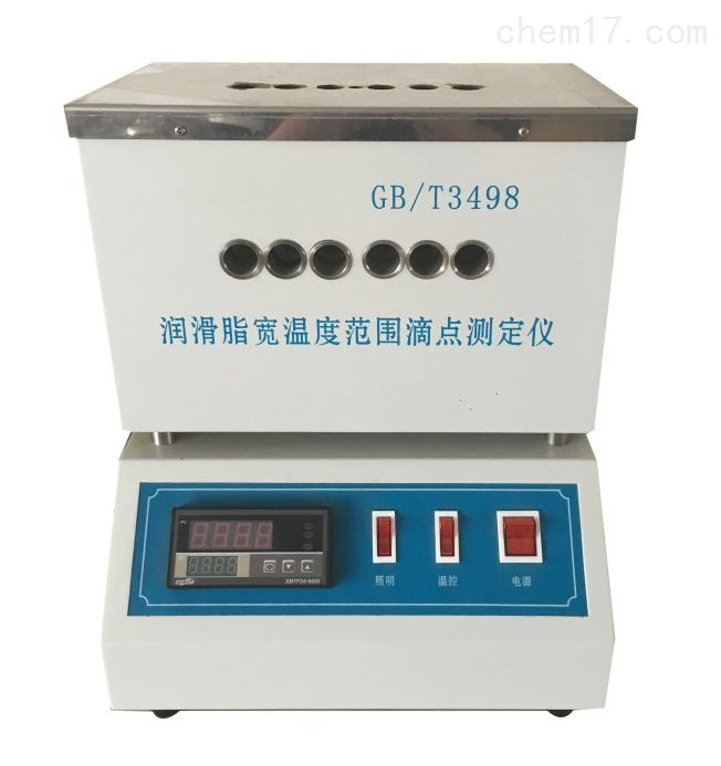 润滑脂宽温度范围滴点测定仪