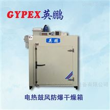 250升-英鹏防爆恒温鼓风干燥箱