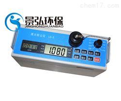 LD-3C系列智能型检测仪激光双向通讯粉尘测试仪