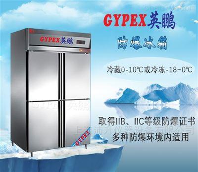 BL-200BXG800L英鹏不锈钢防爆冰箱