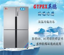 BL-480M4-英鹏多开门防爆冰箱