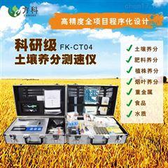 FK-CT04土壤养分快速测定仪