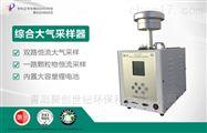 JCH-6120-2型JCH-6120-2型大气/TSP综合采样器