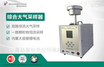 JCH-6120-2型大气/TSP综合采样器