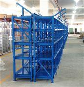 重型倉儲模具擺放架利欣工業