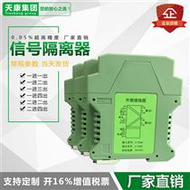 TRPD-MS11D二进二出4-20MA配电隔离器