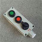 LA53-A2K1铝合金防爆风机启停盒两钮一开关