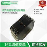 TRPD-M11D模拟电流信号隔离器配电器