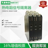 TRWD-C11D热电偶温度隔离变送器