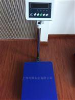 耀华计重电子秤100kg台秤北京台秤供应商