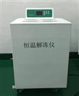 四川恒温解冻仪CYRJ-4D隔水式血液化浆机12