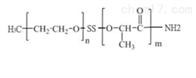 mPEG-SS-PLA-NH2/双硫键嵌段共聚物