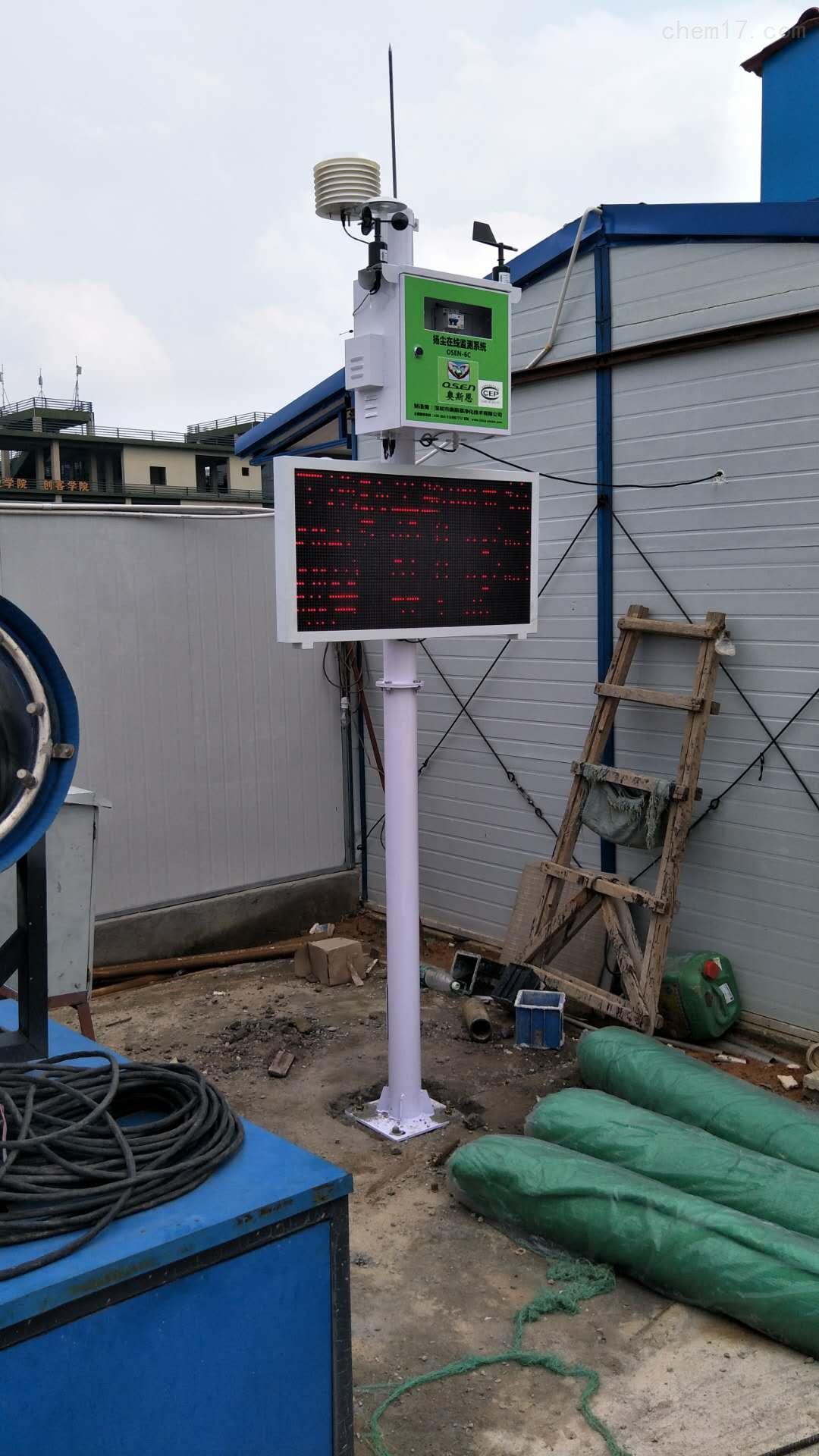 深圳广州CCEP配置扬尘在线监测系统