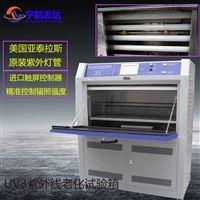 模拟环境UV紫外线老化试验箱厂家