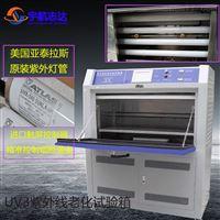 三功能紫外线老化试验箱|紫外光老化机公司