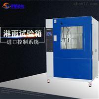 北京开放式淋雨试验箱|箱式防水等级测试箱