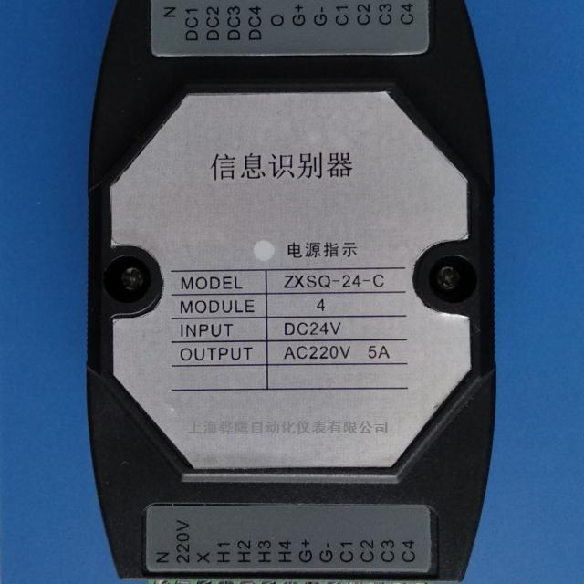 信息识别器ZXSQ-24-C
