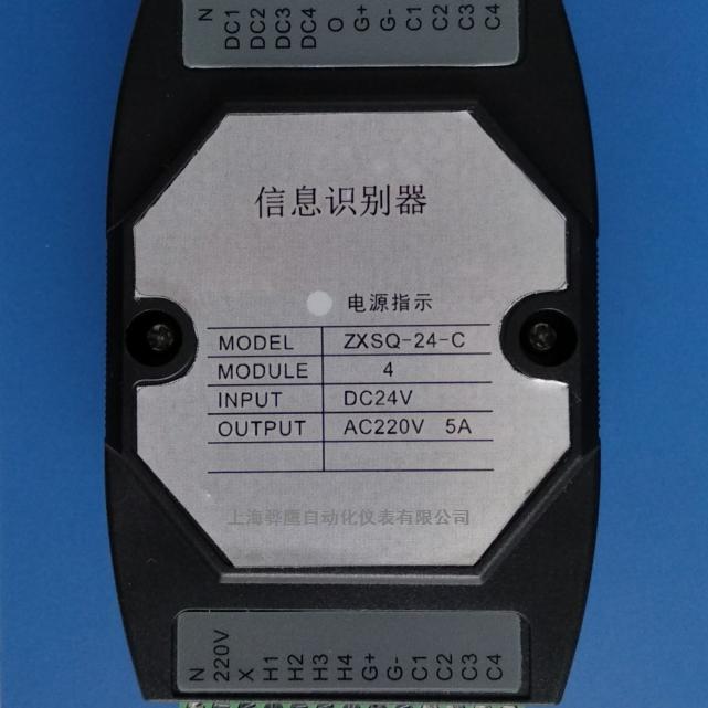 集中信息识别器批发ZXSQ-12-220