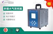 采购环境监测站专用双路大气采样器