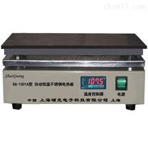 SG-1501数显自动恒温不锈钢电热板