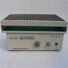 SG-3024型往复式多用振荡器