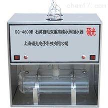 SG-4600石英双重蒸馏水器
