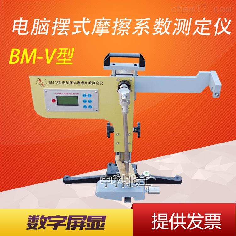BM-V數顯路面磚柏油路擺式摩擦系數測定儀