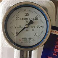 不锈钢膜盒压力表上海自动化仪表四厂