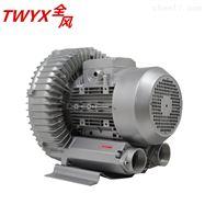 全風高壓漩渦風機旋渦氣泵
