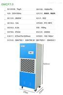 GMCF7.0工业车间除湿机