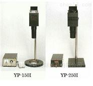日本山田光學YP-150I/250I高亮度鹵素射鏡