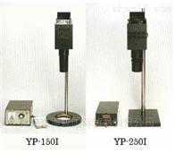 日本山田光学YP-150I/250I高亮度卤素射镜