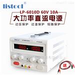 LS6010DLISTOOL利索智能LS6010D开关直流电源6020D