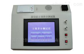JC-SN-V9型触摸屏土壤(肥料)养分速测仪