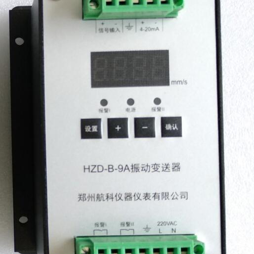 HZD-Z  轴振动监控仪