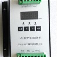 轴振动监控仪(HZD型)