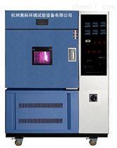 SN-900人工耐气候老化试验箱(水冷型)