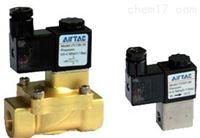 中文版资料,AIRTAC/亚德客常闭电磁阀