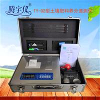 TY-02TY-02型土壤肥料养分速测仪